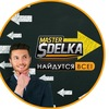 Master Sdelka