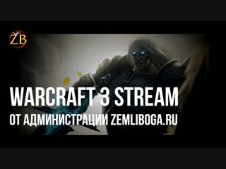 Земли Бога — смотреть онлайн без регистрации и смс (WarCraft 3)