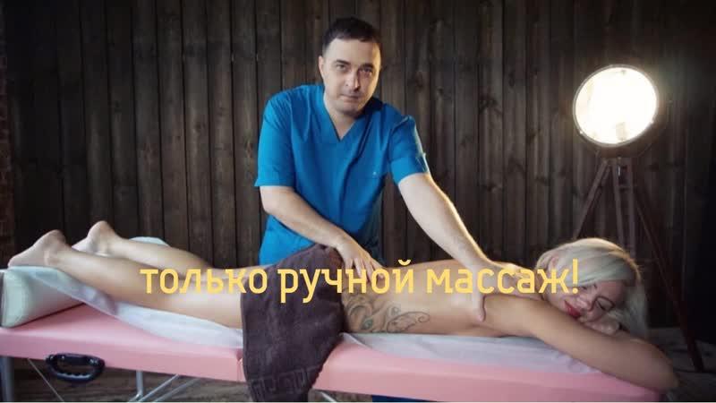 Профессиональный массаж в Луганске!