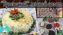Салат Купеческий - классический рецепт мясного салата или как приготовить простой и вкусный САЛА