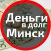 Деньги в долг в Минске