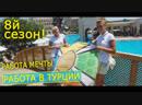 РАБОТА МЕЧТЫ - Работа в Турции. Обзор отеля SPICE HOTEL SPA