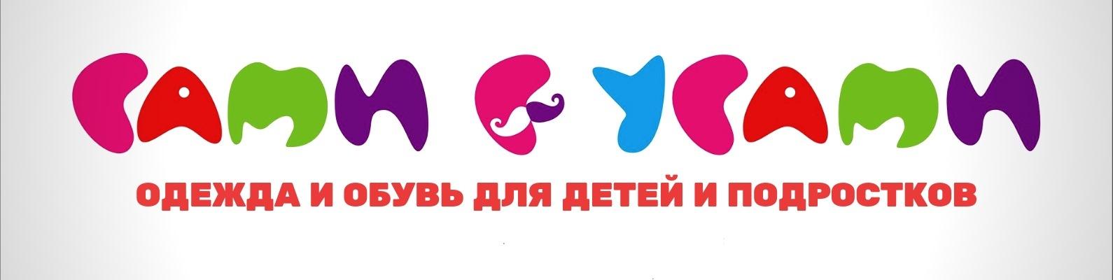 7333ed846af0 САМИ С УСАМИ - финская одежда для детей. | ВКонтакте