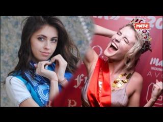 Мисс «Зенит» и мисс «Спартак» желают удачи клубам