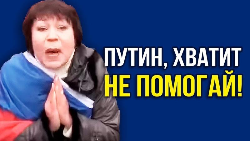 КРУШЕНИЕ ВАТНОГО МИРА Видео для любителей путина