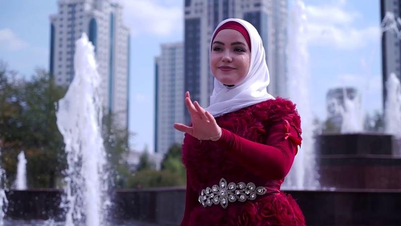 Карина Радуева деспасито на чеченском полная версия