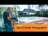 Реальная Стройка 1 серия. Шуйская Слобода. Фундамент