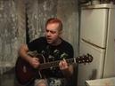 ВеГа - Надо жить! Под гитару 2011