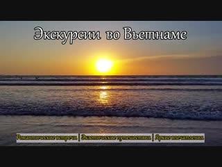 Море, солнце, пляж, Вьетнам, Ня чанг, Далат, закат, природа, цитата, монолог, небо, душевное, прибой, красота, путешествие, мир
