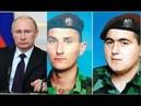 Ekskluzivno Putin Dovodi Svedoka Ubistva Srpskih Gardista