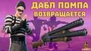 ДАБЛ ПОМПА ВОЗВРАЩАЕТСЯ В ФОРТНАЙТ