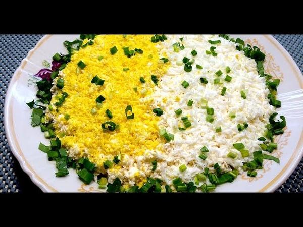 Салат Нежность Салат с Курицей Копченой и Плавленым Сыром Обалденно Вкусно !