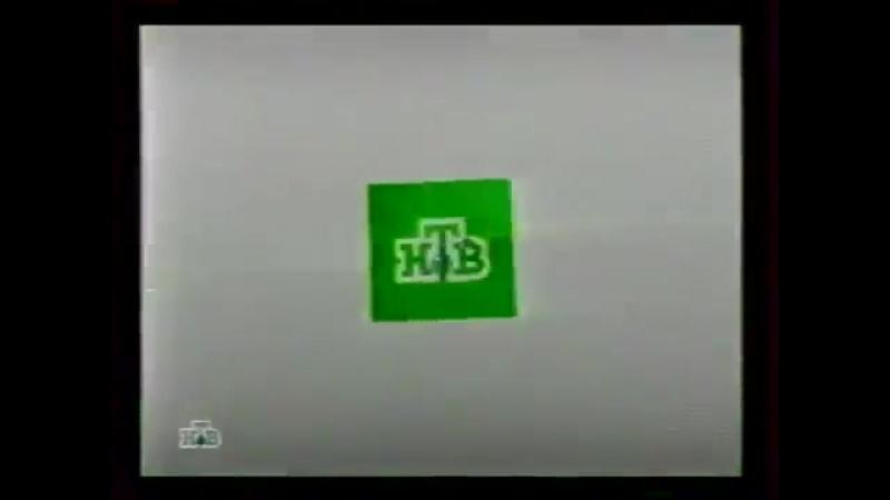 Заставка анонсов НТВ 2007 2008
