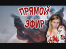 Стрим КС ГО Девушка играет в КС ГО Набираем команду Играем с калашами Поднимаю звание