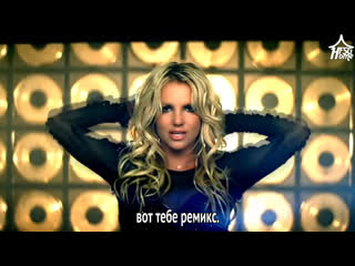 Britney spears — till the world ends (feat. kesha & nicki minaj) [remix] [рус.саб]