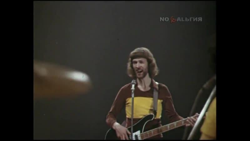 Группа Стаса Намина Скажи мне да 1980