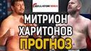Федор следующий Сергей Харитонов Мэтт Митрион Прогноз к Bellator 215