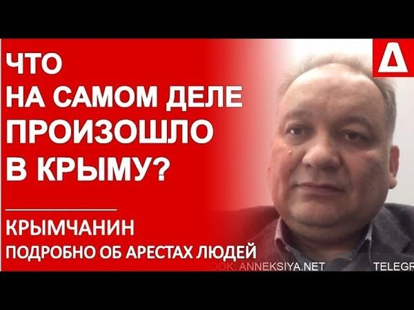 Автозаки и собаки! Что произошло в Крыму - Эскендер Бариев - Anneksiya.Net