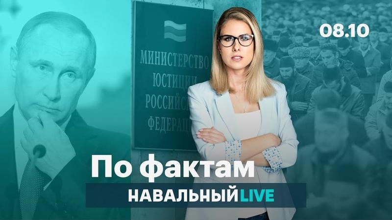 ♐🔥 Рейтинг Путина падает. Что происходит в Ингушетии. ЕСПЧ♐