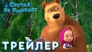 Маша и Медведь - Случай на рыбалке 🎣 Трейлер