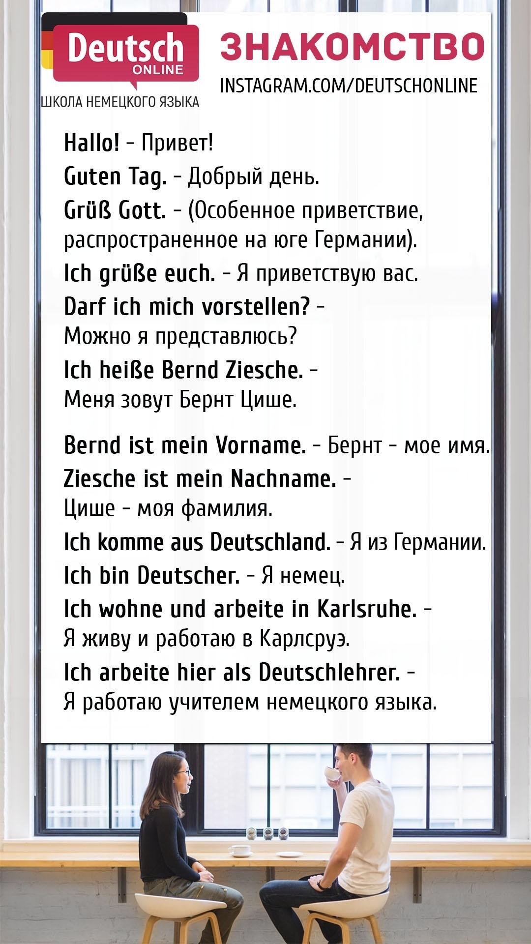 Диалоги Знакомство На Немецком