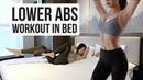 Лучшая 10-минутная тренировка пресса в постели для сжигания жира. BEST 10 min Lower Ab Workout IN BED to Burn Belly Fat!