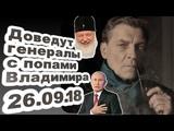 Александр Невзоров - Доведут генералы с попами Владимира... 26.09.18 Невзоровские среды