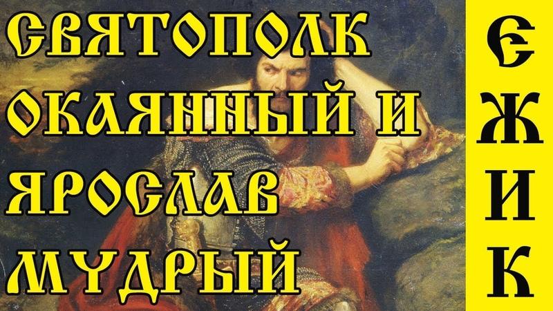 ИСТОРИЯ РОССИИ НА МЕМАСАХ 5 - ЯРОСЛАВ МУДРЫЙ, СВЯТОПОЛК ОКАЯННЫЙ