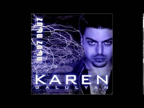 Karen Galulyan - Kapuyt Achqer |2002| Armenian Retro