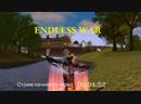 СТАРТ ENDLESS WAR!