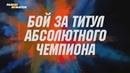 Бой Федора Емельяненко и Чейла Сонена куплен.