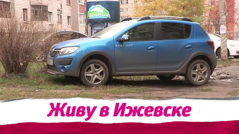 Парковка на газонах в Ижевске.