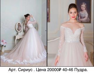 faec2b265b0 Распродажа свадебных платьев