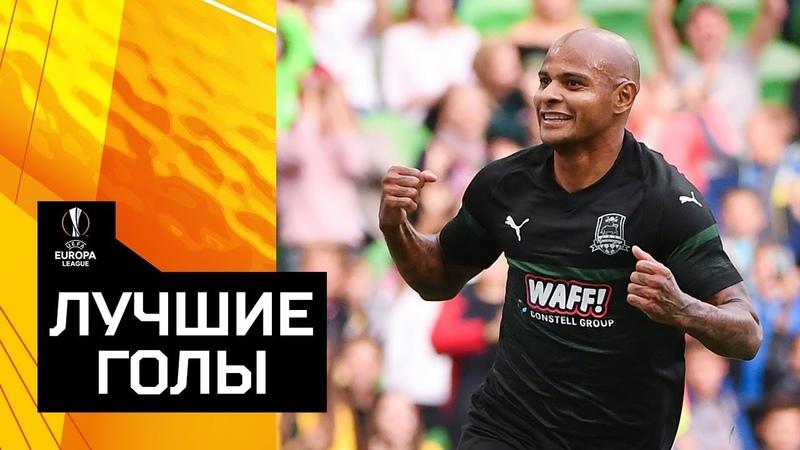 Лучшие голы Лиги Европы 2018 19
