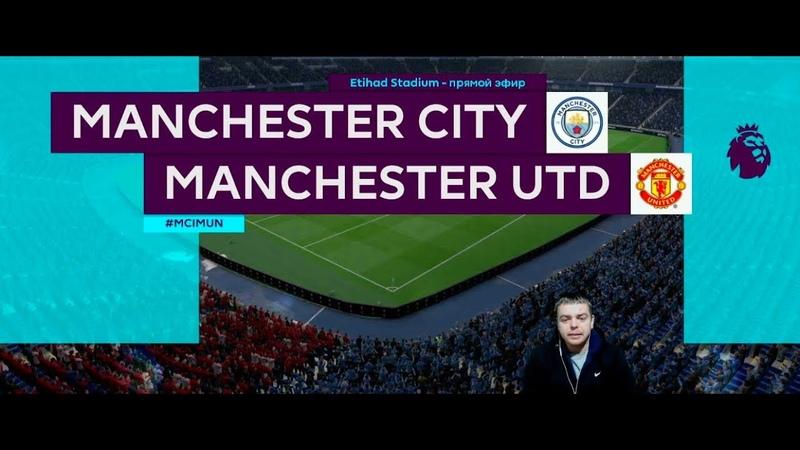 На Разы. 12 тур Премьер Лига 20182019 - Манчестер Сити vs Манчестер Юнайтед( Fifa19 ФифаПрогноз )