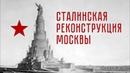 Сталинская реконструкция Москвы 1935: город будущего. Лекция Павла Перца