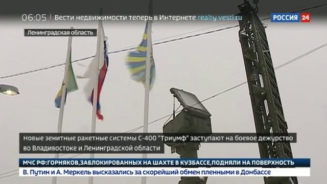 Новости на Россия 24 • Границы РФ усилили противоракетными комплексами