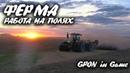 Farming Работа на полях 2018 года John Deere Современная техника GPON in Game