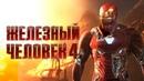 Железный человек 4 [Обзор] / [Тизер-трейлер 3 на русском]