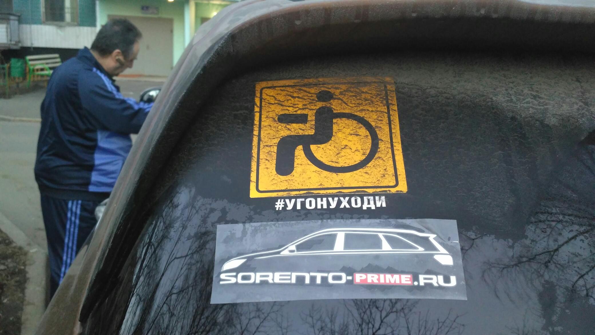клубная наклейка Kia Sorento PRIME UM