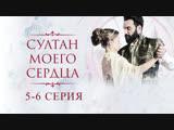 Султан моего сердца 5 - 6 серия АНОНС Все серии в группе AVETURK