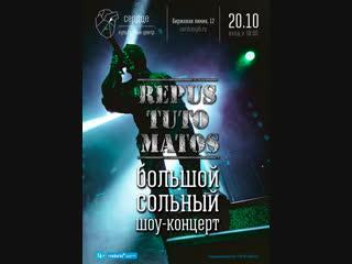 Repus Tuto Matos приглашают на сольный концерт в Сердце 20.10.2018