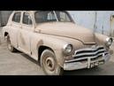 Дед продаёт ГАЗ-М20 Победа 1955 года . РЕТРО -авто Всего 1 млн рублей за тачку!?
