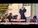 Реформация рождение буржуазной идеологии рус История мировых цивилизаций