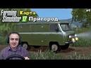 FS17 Русская Карта Пригород - Первый день на ферме.