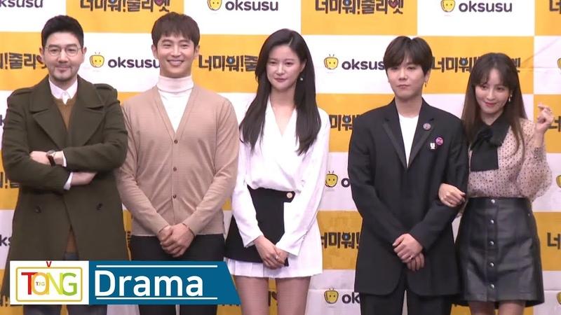 [풀영상] 이홍기(Lee Hong Gi)ㆍ정혜성(Jung Hye Sung) 옥수수드라마 너 미워! 줄리엣 제작발표회 [통통TV]