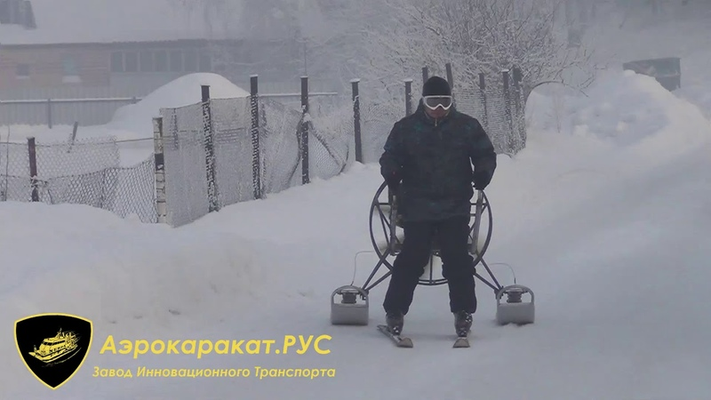 Мощный, надежный Аэротолкач, аэробуксировщик лыжника.