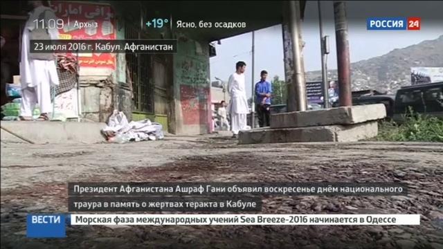 Новости на Россия 24 • В Афганистане объявлен траур в память о погибших в Кабуле