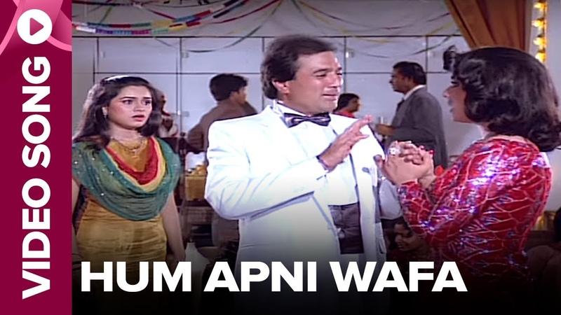 Hum Apni Wafa Video Song Bewafai Rajesh Khanna Meenakshi Sheshadri Padmini Kolhapure
