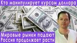Курс доллара сегодня последние новости с биржи прогноз курса доллара евро рубля валюты на июнь 2019